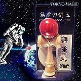 ◆マジック関連◆無重力剣玉 ◆ACS-2048