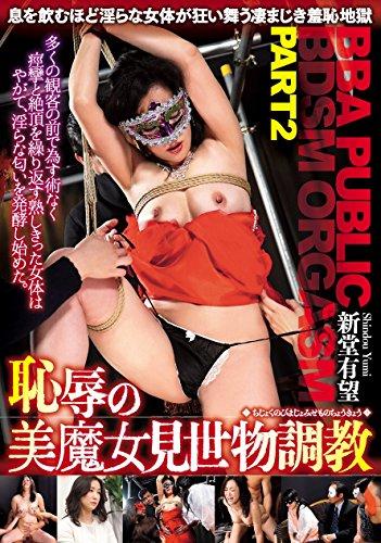 恥辱の美魔女見世物調教 BBA PUBLIC BDSM ORGASM PART2 狂おしき痙攣と意識が遠のく昇天を繰り返すマダム AVS collector's [DVD]