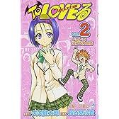 To LOVEる -とらぶる- (2) (ジャンプコミックス)