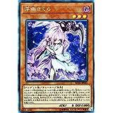 浮幽さくら コレクターズレア 遊戯王 レアリティコレクション 20th rc02-jp021