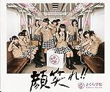 顔笑れ!! 「さくら学院祭☆2013」公演盤