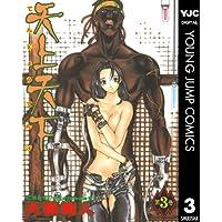 天上天下 モノクロ版 3 (ヤングジャンプコミックスDIGITAL)