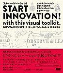 START INNOVATION !  with this visual toolkit.〔スタート・イノベーション!  〕―ビジネスイノベーションをはじめるための 実践ビジュアルガイド&思考ツールキット