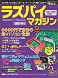 日経BP社 日経Linux ラズパイマガジン2015年冬号(日経BPパソコンベストムック)の画像