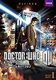 ドクター・フー ニュー・ジェネレーション DVD-BOX 1[DVD]