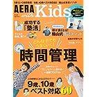 AERA with Kids (アエラ ウィズ キッズ) 2017年 10 月号 [雑誌]