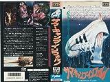 サマーキャンプ・インフェルノ [VHS]