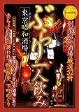 ぶらり一人飲み ~ 東京昭和酒場 (MYWAY MOOK フードシリーズ)