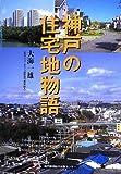 神戸の住宅地物語