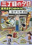 Amazon.co.jp三丁目の夕日―決定版 文房具の思い出 (My First Big)