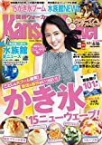 KansaiWalker関西ウォーカー 2015 No.11 [雑誌]