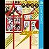 大斬―オオギリ― 西尾維新原作読切集 (ジャンプコミックスDIGITAL)