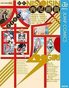 西尾維新が9本の御題を元に創造した原作を9名の漫画家が各々の個性をもって描き切る。ここでしか見られない規格外の短編漫画集。