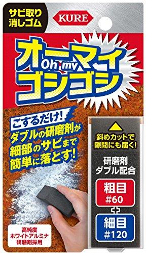KURE(呉工業) サビ取り消しゴム オーマイゴシゴシ 5454