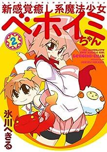 Shin Kankaku Iyashikei Mahou Shoujo Behoimi-chan (新感覚癒し系魔法少女ベホイミちゃん) 01-02