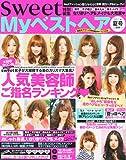 My (マイ) ベストヘア 2011年 06月号 [雑誌]