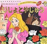 びじょとやじゅう (よい子とママのアニメ絵本 67 せかいめいさくシリーズ)