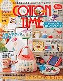 COTTON TIME (コットン タイム) 2014年 01月号 [雑誌] 画像