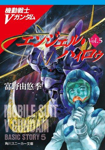 機動戦士Vガンダム5 エンジェル・ハィロゥ (角川スニーカー文庫)