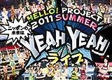 Hello! Project 2011 SUMMER ? ニッポンの未来は YEAH YEAH ライブ ? [DVD]