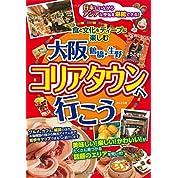 大阪 鶴橋·生野 コリアタウンへ行こう 食と文化をディープに楽しむ