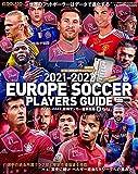 2021 - 2022 欧州 サッカー 選手名鑑 - サッカー新聞 エルゴラッソ特別編集