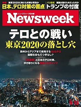 週刊ニューズウィーク日本版 「特集:テロとの戦い 東京2020の落とし穴」の書影