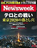 週刊ニューズウィーク日本版 「特集:テロとの戦い 東京2020の落とし穴」〈2017年6月13日号〉 [雑誌]