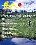 岳人 2008年 07月号 [雑誌]