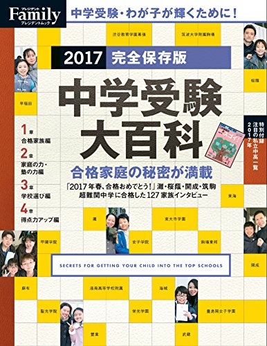 プレジデントFamily 中学受験大百科 2017完全保存版 (プレジデントムック)