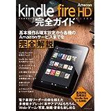 Amazon kindle fire HD 完全ガイド マイナビムック