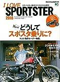 I LOVE SPORTSTER 2018 (エイムック 3927 CLUB HARLEY別冊)