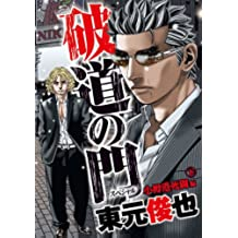 破道の門スペシャル1 小樽港死闘編(下)