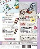 かわいい刺しゅう 23号 [分冊百科] (キット付) 画像