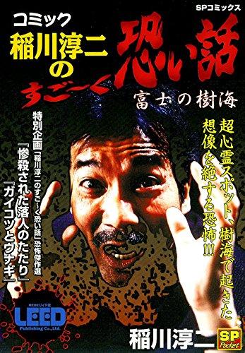 コミック稲川淳二のすご~く恐い話~富士の樹海~ (SPコミックス)の詳細を見る