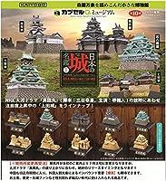 カプセルQミュージアム 日本の城名鑑1 フルコンプ10種セット 海洋堂