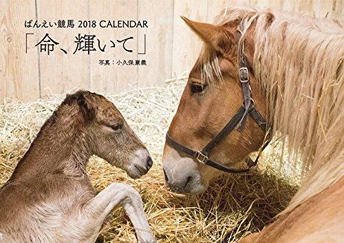 ばんえい競馬2018カレンダー「命、輝いて」
