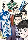 どうらく息子 14 (ビッグコミックス)