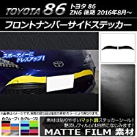 AP フロントナンバーサイドステッカー マット調 トヨタ 86 ZN6 後期 2016年08月~ ピンク AP-CFMT2245-PI