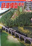鉄道模型趣味 2014年 05月号 [雑誌]