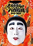 志村けんのバカ殿様 DVD-BOXの画像