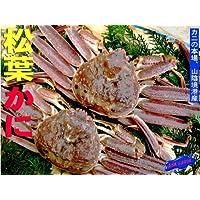 大幅値下げ!! 活「松葉蟹」特選2尾セット