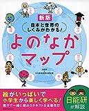 日本と世界のしくみがわかる! よのなかマップ (新版)