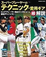 スーパープレーヤーのテクニック・愛用ギア超解説 (SEIBIDO MOOK Ballpark.)