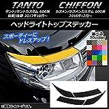 AP ヘッドライトトップステッカー カーボン調 ダイハツ/スバル タント/カスタム、シフォン/カスタム 600系 マゼンタ AP-CF919-MG
