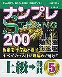 ナンプレSTRONG200 上級→難問 5