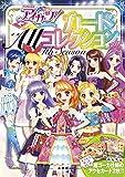 アイカツ!カード ALLコレクション 2016 4th Season (ちゃおムック)