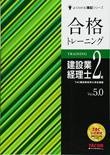 合格トレーニング 建設業経理士2級 Ver.5.0 (よくわかる簿記シリーズ)