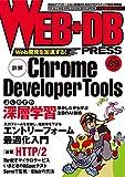 WEB+DB PRESS Vol.89