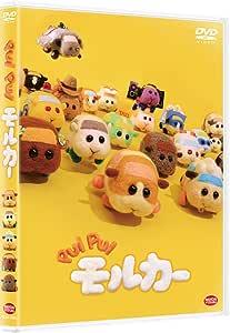 【Amazon.co.jp限定】PUI PUI モルカー(モルカー運転免許証:テディ付) [DVD]